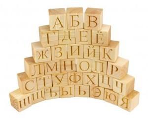 Изучение букв с кубиками